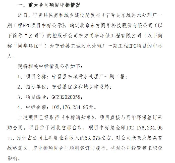 同华科技子公司中标.png