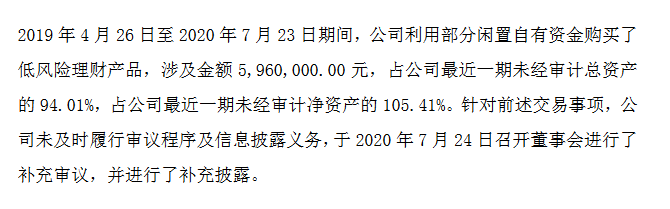 浩林文化违规.png