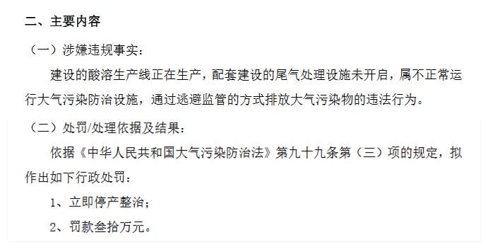 正潭股份违规.png