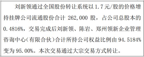 帝益肥股东刘新领增持26.2万股 权益变动后持股比例为75.3%