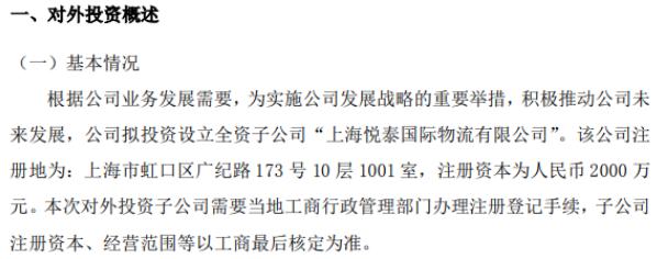 悦泰物流拟投资设立全资子公司 注册资本2000万元