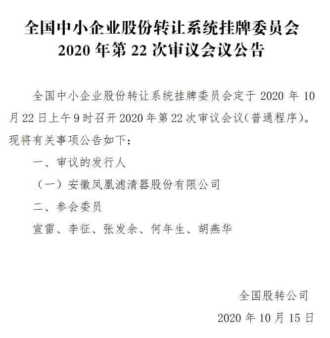 安徽凤凰上会.png