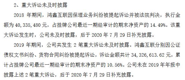鸿鑫互联违规2.png