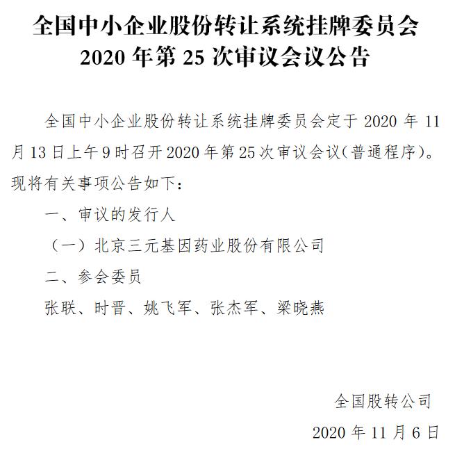 精选层25次会议.png