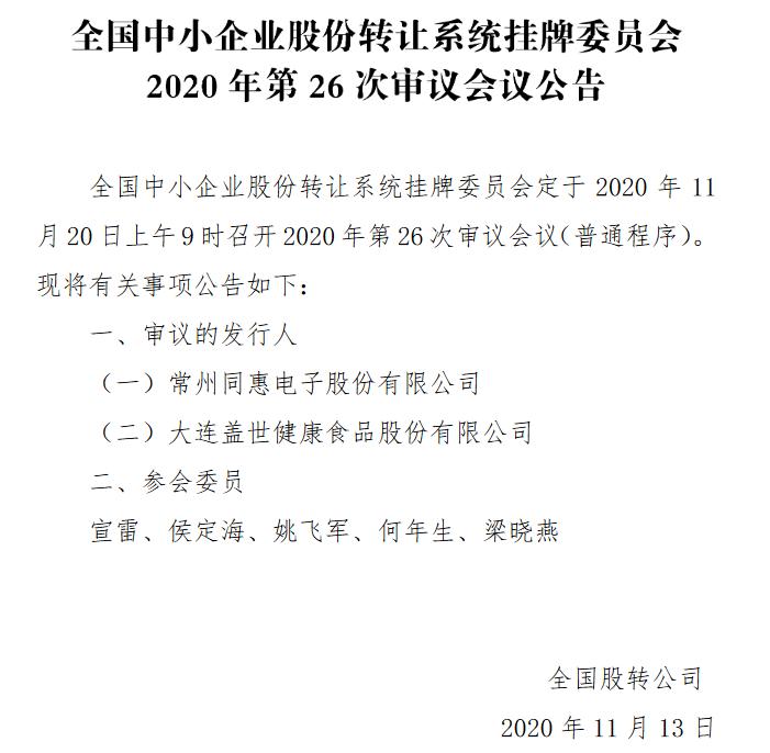 精选层26次会议.png