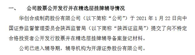 華創合成2020年輔導.png