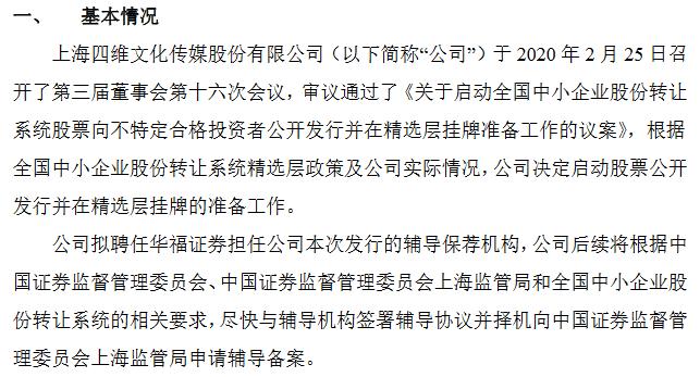 四维传媒精选层保荐机构.png