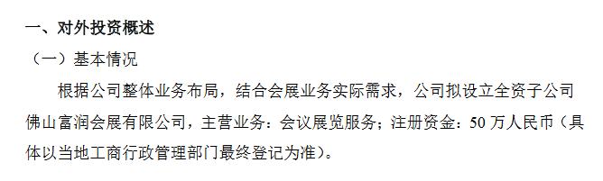 中联橡胶设立子公司.png