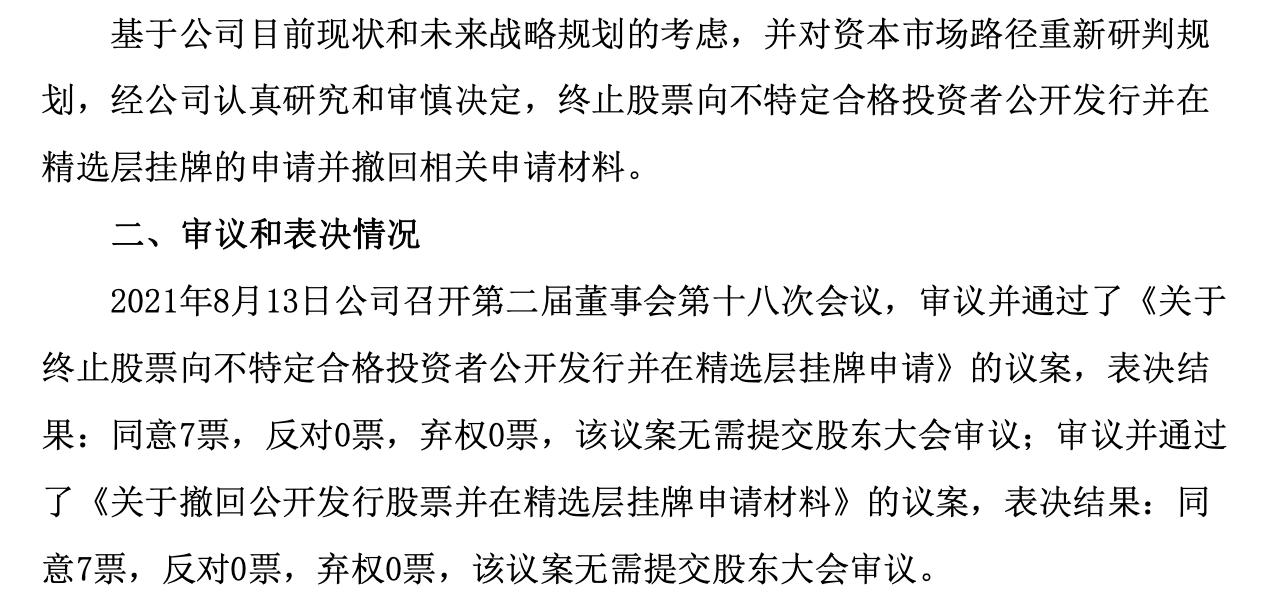 基于公司目前现状  华成智云拟撤回精选层申请材料