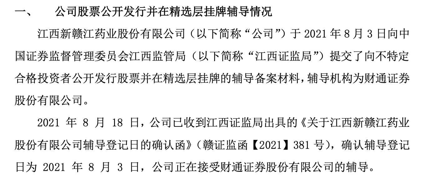 新贛江已進入精選層輔導期  輔導機構為財通證券