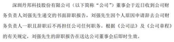 *ST丹邦財務負責人劉強辭職  上半年公司虧損增加