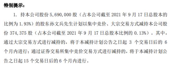 明陽電路股東孫文兵擬減持不超37.44萬股公司股份