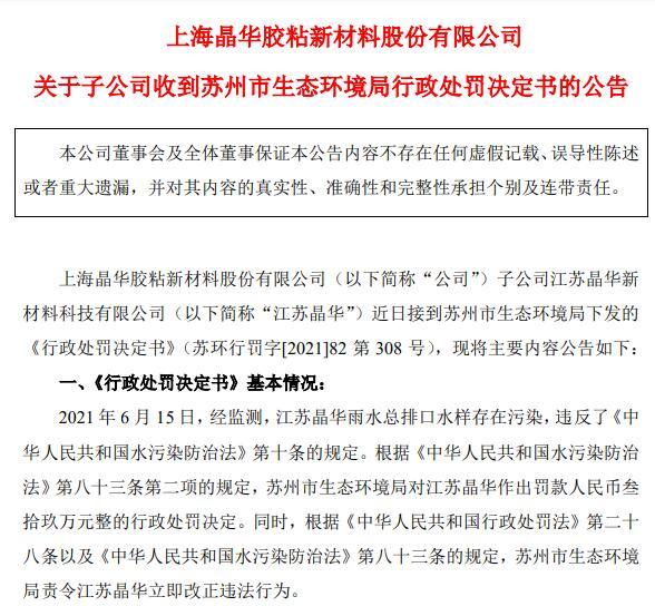 晶華新材子公司總排口水樣存在污染 被罰款39萬元