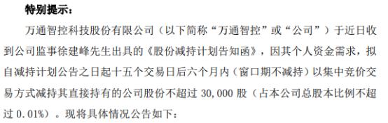 因个人资金需求 万通智控股东徐建峰拟减持不超3万股公司股份