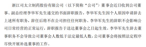 司太立副总经理李华军因个人原因辞职 不再公司担任任何职务