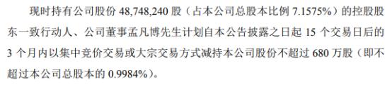 基于个人及其他产业投资资金需求考虑 武汉凡谷董事孟凡博拟减持不超680万股公司股份